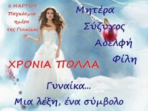 eyxes-giorti-tis-gynaikas-530x398